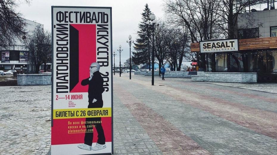 Воронежцы раскупили половину билетов на Платоновский фестиваль за два дня