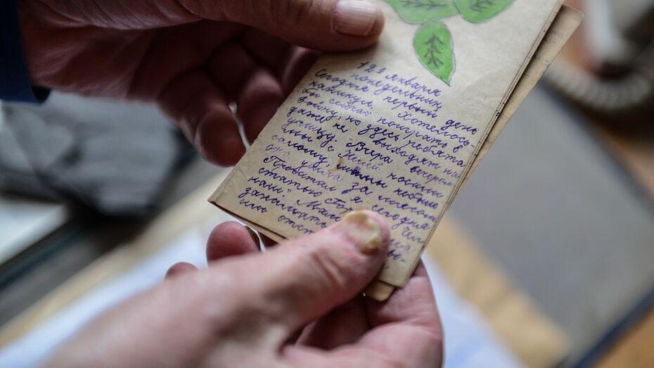 «Едим чай сладкий». Что сохранил детский военный дневник воронежца
