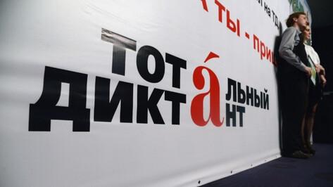 В 2020 году воронежцы напишут «Тотальный диктант» по тексту писателя Андрея Геласимова