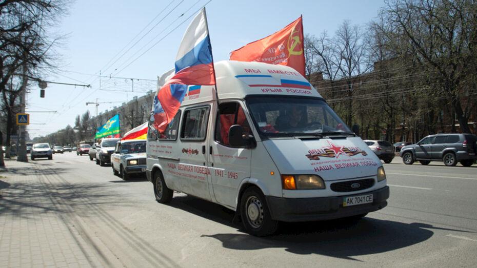 В Воронеже отменили автопробег в День Победы