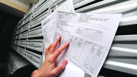 Аферисты обманули воронежцев по поддельным платежкам за коммуналку на 174 тысячи рублей