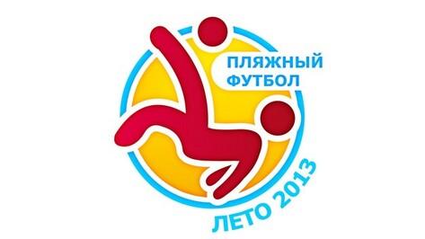 В Воронеже пройдет турнир по пляжному футболу