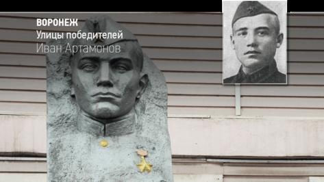 Воронеж. Улицы победителей. Иван Артамонов