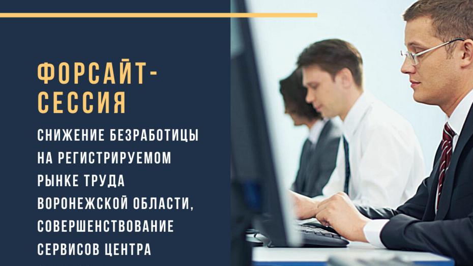 В Воронеже прошла форсайт-сессия на тему снижения безработицы