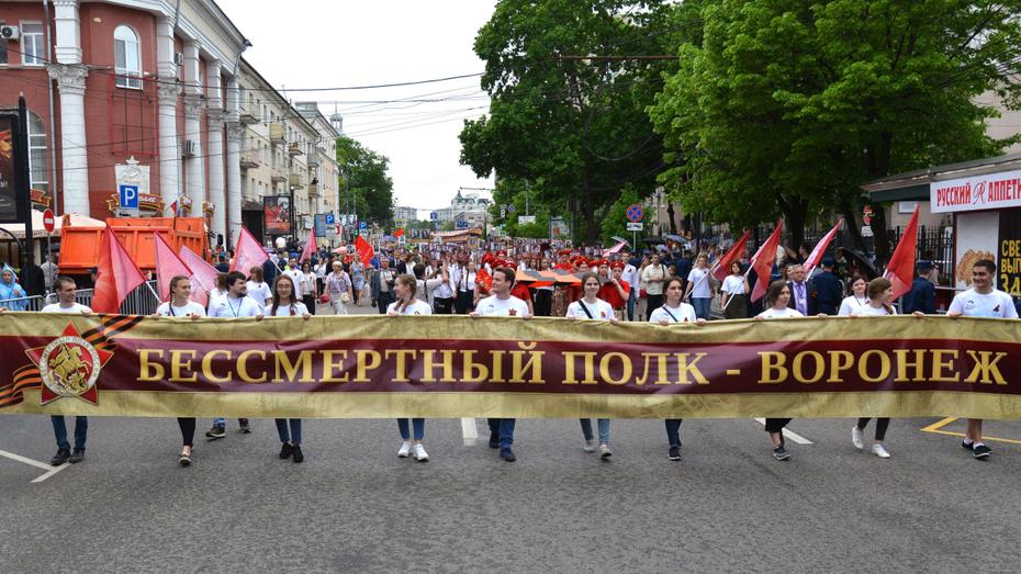 В акции «Бессмертный полк» в Воронеже поучаствовали 57 тыс человек