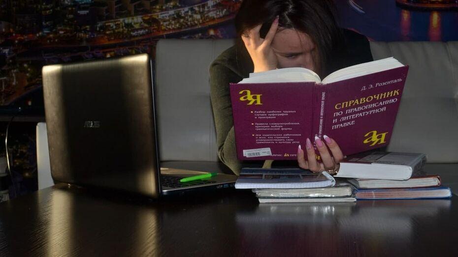 Стоимость обучения в вузах без поправки на дистант: что обсуждают воронежцы в соцсетях