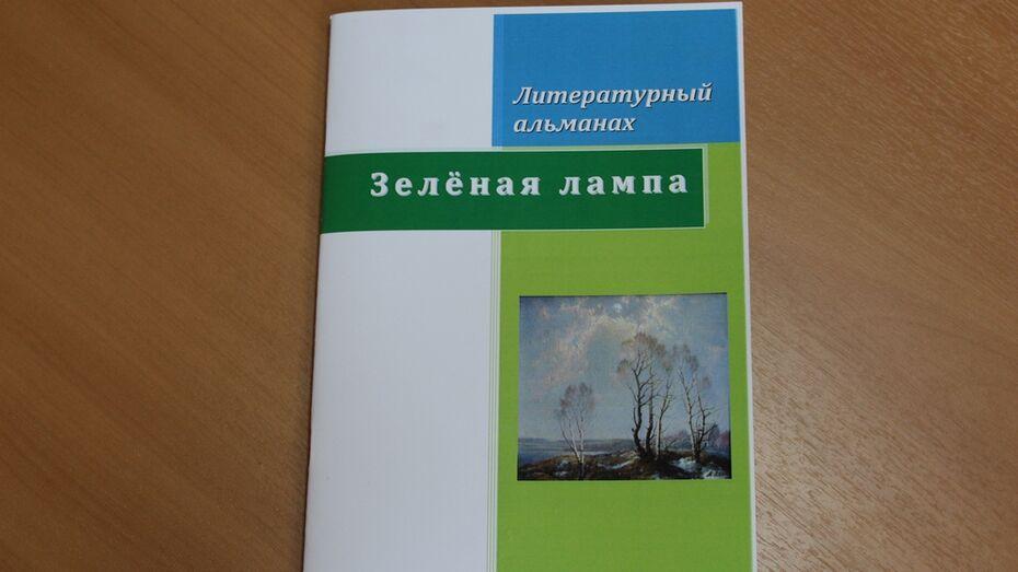 Презентация нового выпуска альманаха «Зеленая лампа» пройдет в Лискинском районе
