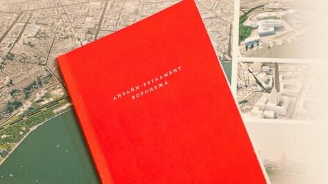 Воронежские власти утвердят дизайн-регламент для улиц Ленина и Студенческой