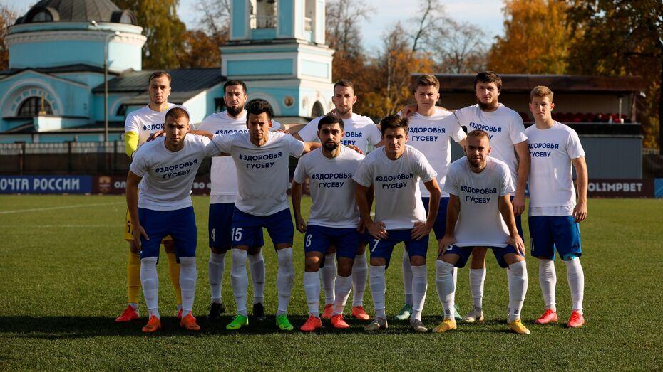 Воронежский «Факел» вышел на матч в футболках с хэштегом #здоровьяГусеву