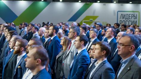 В полуфинал конкурса «Лидеры России – 2020» вышли 15 воронежцев