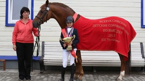 12-летняя жительница Рамонского района стала абсолютным чемпионом Всероссийских детских соревнований по выездке
