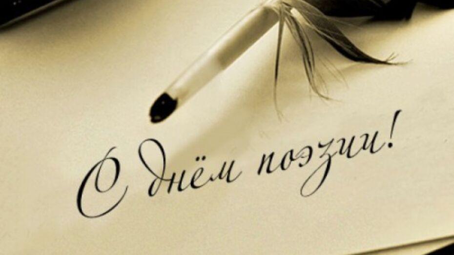 В Воронежском университете День поэзии проведут 57-й год подряд