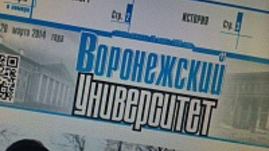 Воронежцев приглашают на 85-летие газеты «Воронежский университет»