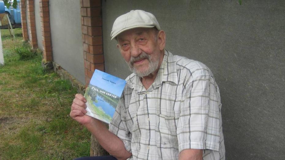 Верхнемамонский поэт выпустил поэтический сборник «Русь моя святая»