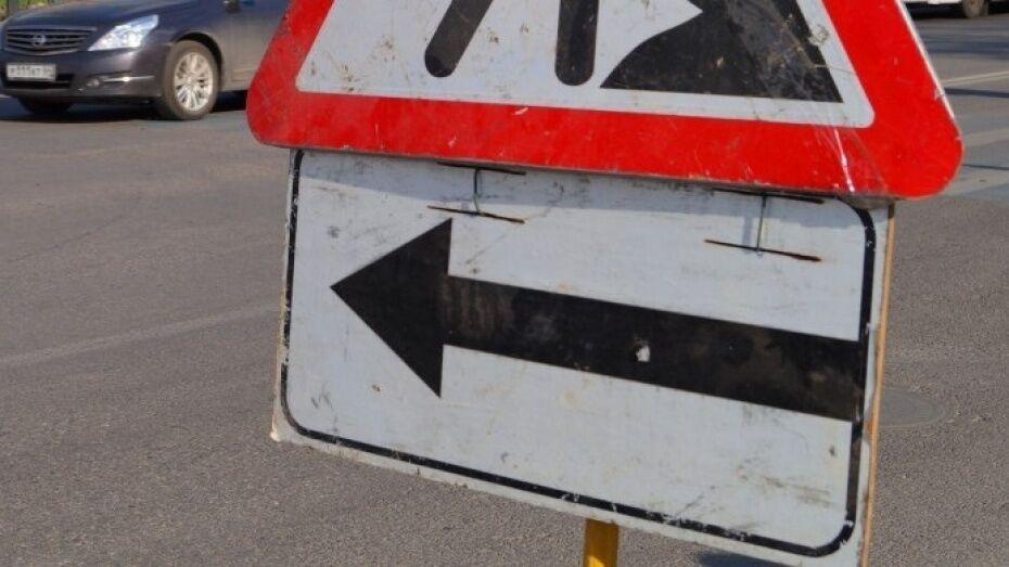 В Воронеже проезд по участку улицы Кривошеина ограничат до 25 августа