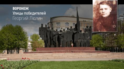 Воронеж. Улицы победителей. Георгий Люлин