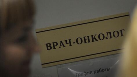 В Воронежском облздраве отметили нехватку бесплатных психологов для онкобольных женщин