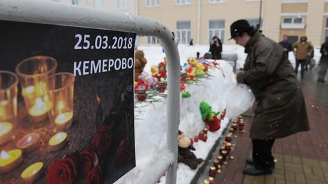 «Это общее горе». В Воронеже почтили память погибших в ТЦ в Кемерово