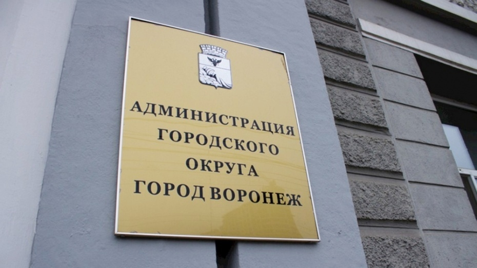 Мэрия Воронежа создаст залоговый фонд для поддержки малого бизнеса