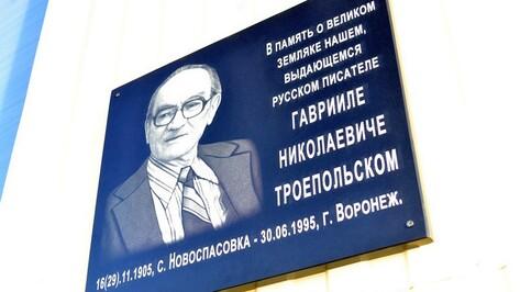 В Грибановском районе автору «Белого Бима» открыли мемориальную доску