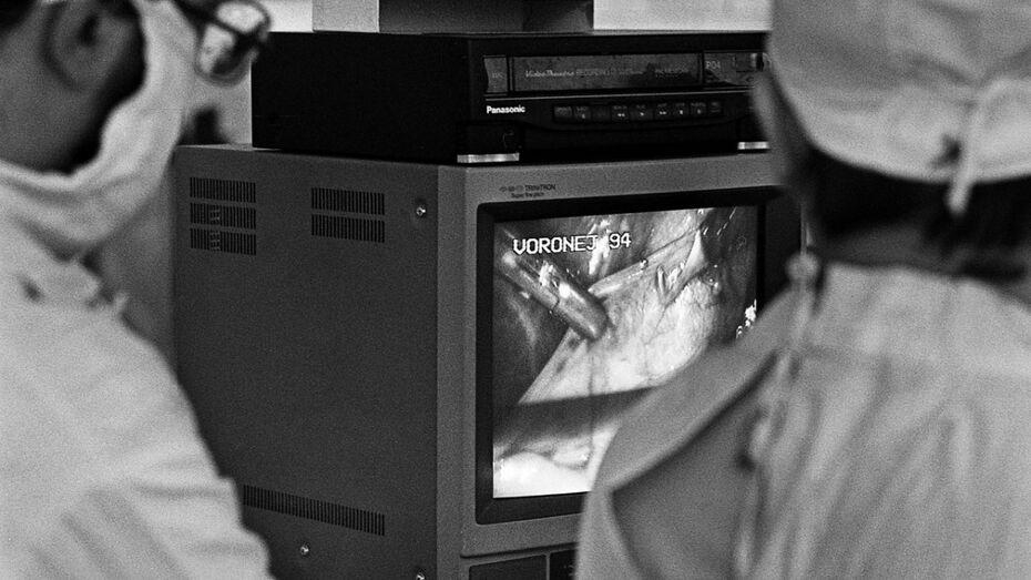 Конец века. Первая лапароскопическая операция в Воронеже и призрак в «полтиннике»