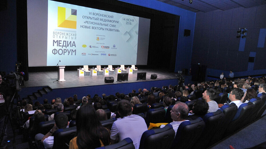 Объявили программу VIII Воронежского открытого медиафорума