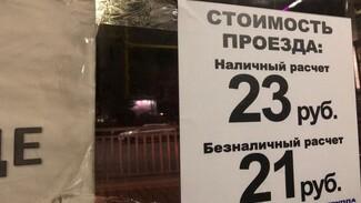 Водители устроили забастовку против дифференцированной платы за проезд в Воронеже