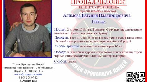 В Воронежской области пропал 31-летний мужчина