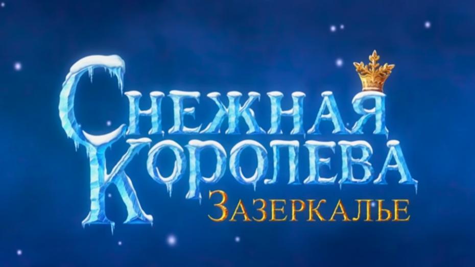 Премьера воронежского мультфильма «Снежная Королева: Зазеркалье» состоится 22 декабря