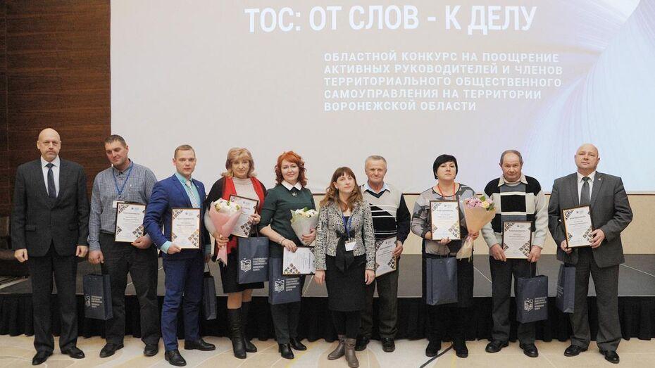 В Воронежской области заявки на конкурс ТОС начнут принимать 15 ноября