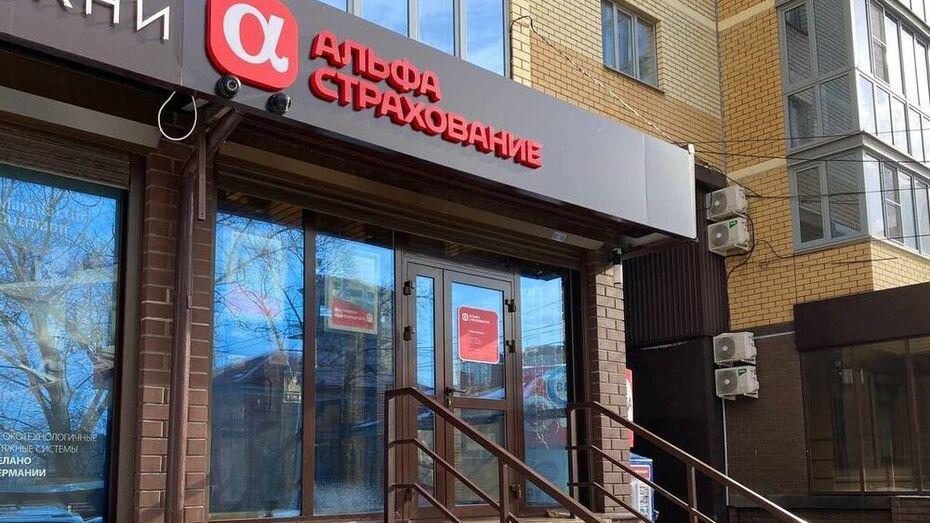 «АльфаСтрахование» открыла новый офис продаж в Воронеже