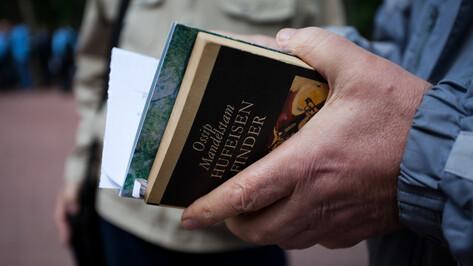 В Воронеже открылась книжная выставка «Мандельштам известный и неизвестный»