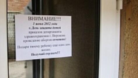 Воронежские врачи открестились от запрета абортов 2 июня