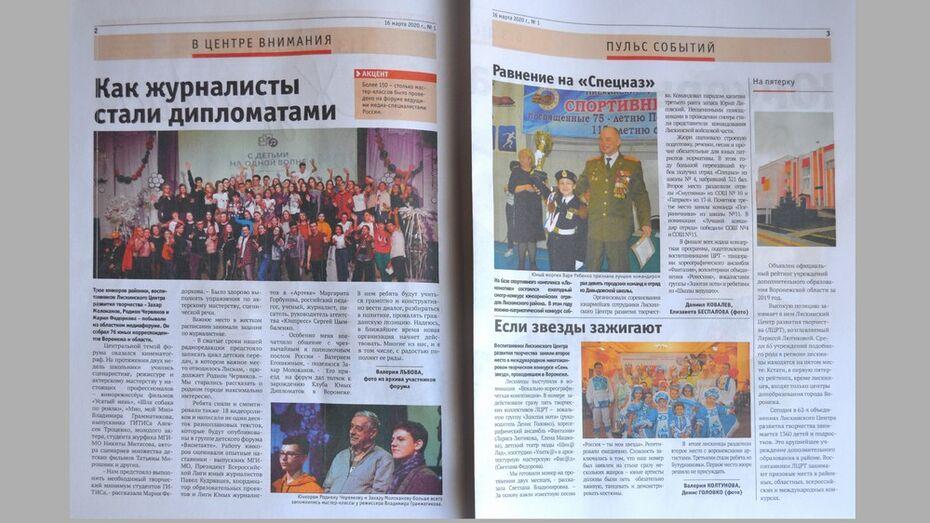 Лискинская молодежная газета стала победителем областного фестиваля «Репортер-2021»