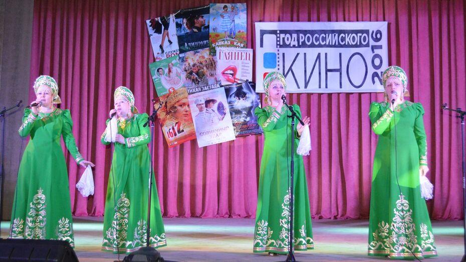 В Репьевском районе Год кино встретили песнями