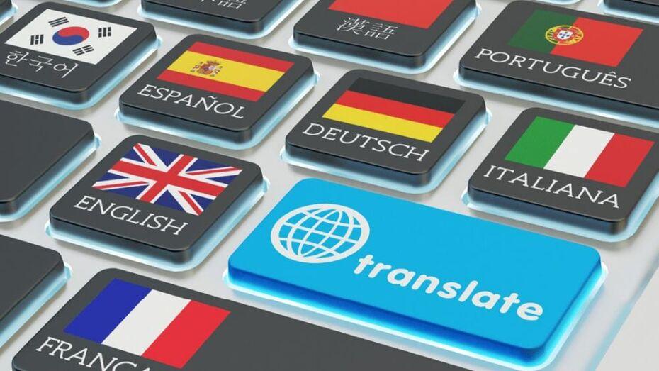 Почему воронежцам лучше пользоваться услугами профессионального, а не онлайн-переводчика