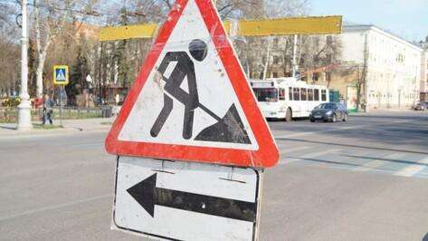 Власти Воронежа предупредили о дорожном ремонте 19 августа