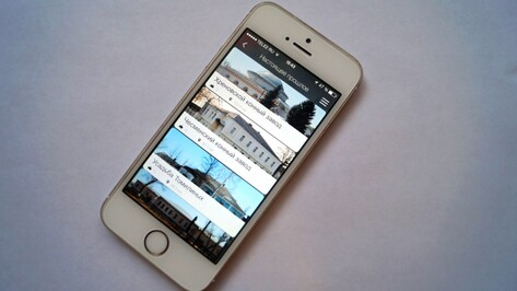 В App Store появился путеводитель по Воронежской области
