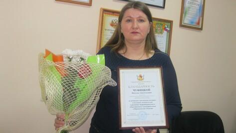 Председатель поворинского ТОС получила благодарность губернатора