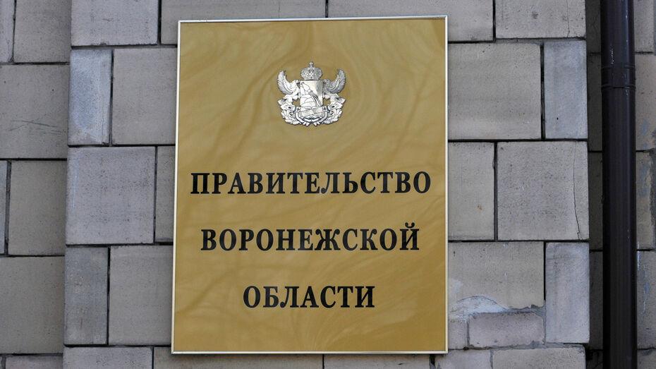 Воронежский губернатор назначил нового главу мобилизационного управления правительства