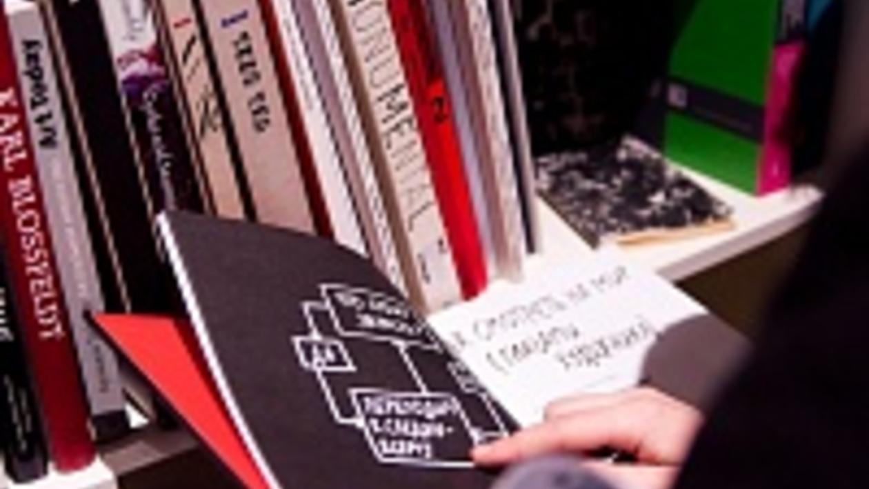 Художники и кураторы ВЦСИ открыли читальный зал с редкими книгами из собственных коллекций