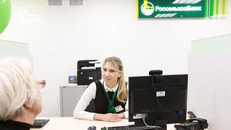 Новый офис Россельхозбанка открылся в Воронеже