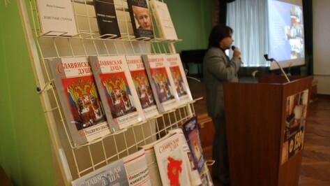 Воронежцы возродили международный журнал «Славянская душа»