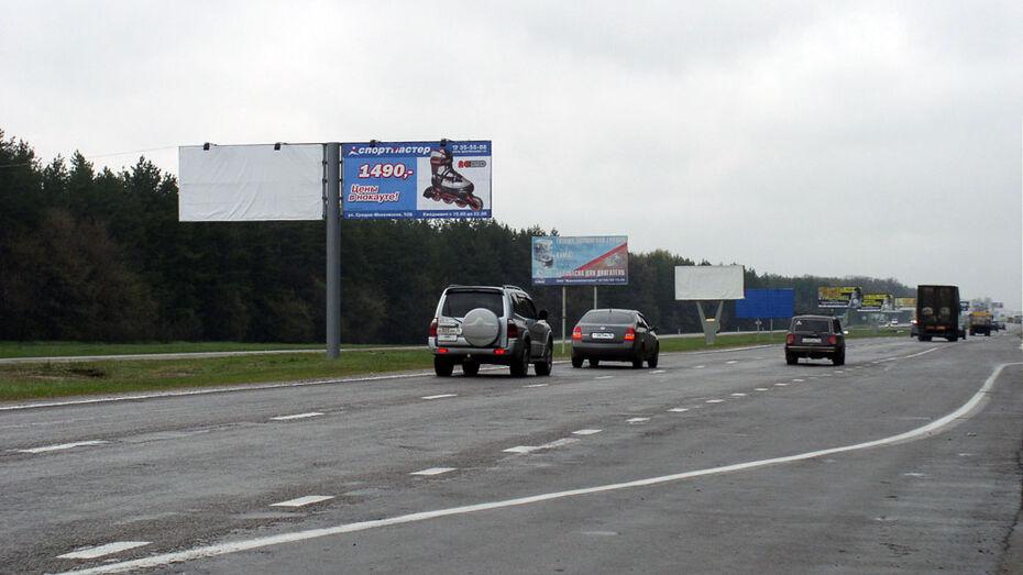 Рекламные щиты на въезде в Воронеж демонтируют