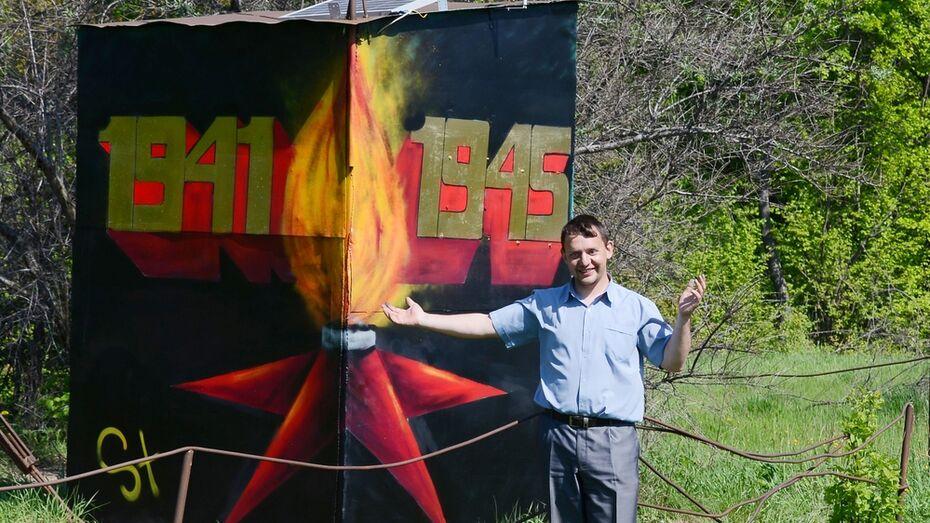 В селе Семилуки ТОС разместило патриотическое граффити на водонапорной башне