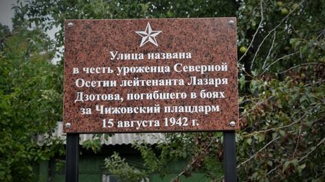 В Воронеже установили доску погибшему на Чижовском плацдарме Лазарю Дзотову