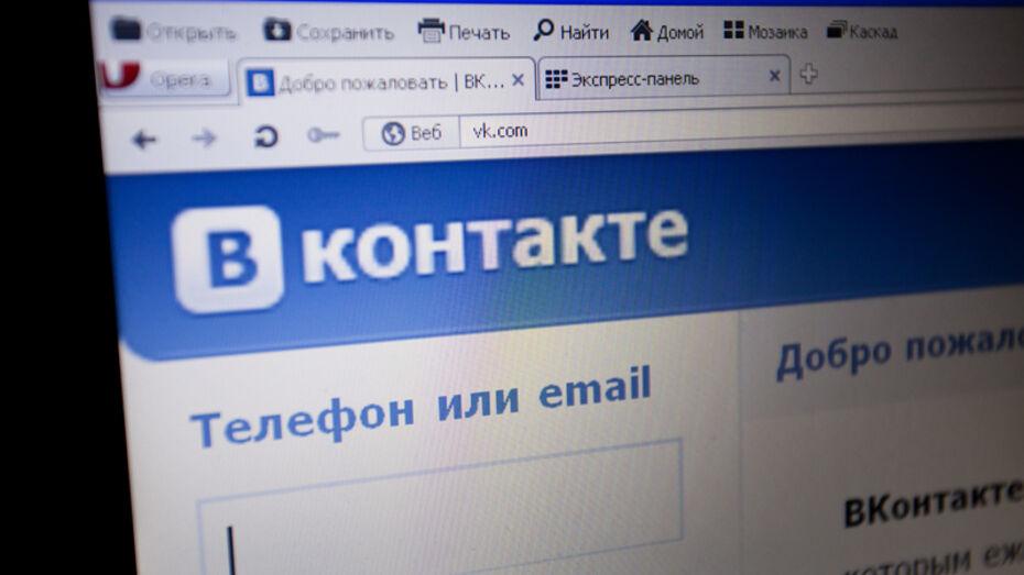 В Воронеже суд оштрафовал пользователя соцсети за нацистскую символику