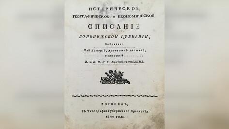 Вывезенные из Воронежа в годы Великой Отечественной войны книги вернули ВГУ