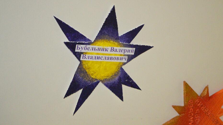 В Лисках памяти журналиста и фотографа Валерия Бубельника зажгли символическую звезду