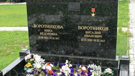 Память почетного гражданина Воронежа Виталия Воротникова почтили в Москве
